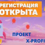 X-PROFIT 1 000 000 ТРАНЗАКЦИЙ В ДЕНЬ ПРОЕКТУ  МАЛО